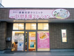 tokushima-oushin-sasikae